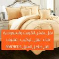 نقل عفش الكويت والي السعودية99878315