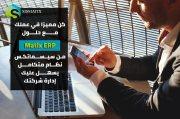 افضل البرامج المحاسبية في الكويت |sismatix | Matix ERP