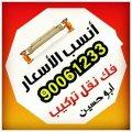 نقل عفش 65007374 في الكويت فك نقل تركيب تغليف الأثاث نقل داخل البيت تركيب ايكيا