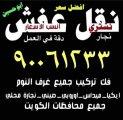 نقل عفش الفروانية 90061233 في الكويت فك نقل تركيب تغليف الأثاث نقل داخل البيت