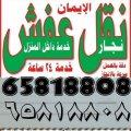 نقل عفش القرين والقصور 65818808 في الكويت فك نقل تركيب الأثاث