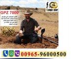 جهاز كشف الذهب الخام gpz7000