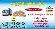 نقل عفش 65818808 الكويت فك ونقل وتركيب جميع انواع الأثاث المنزلي والمكتبي