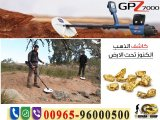 gpz7000 الجهاز الامريكى لكشف الذهب