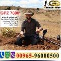 جهاز كشف الذهب والكنوز الاثرية gpz7000