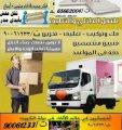 نقل عفش الكويت 90061233 أحد الخدمات الهامة التي تقدمها شركة العاصمة
