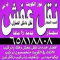 اسعار شركة نقل عفش بالكويت 65818808 بالرغم من أن هناك مجموعة من الشركات