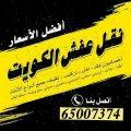 نقل عفش  الزهراء بالكويت 65007374 فك نقل تركيب الاثاث نجار VIP من الدرجة الأولى