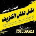 شركة نقل عفش الكويت 65007374 من افضل الشركات الرائدة