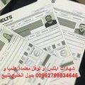 شراء شهادة الايلتس للبيع في دبي (00962799834646 ) توفل للبيع في الامارات