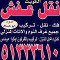 اصباغ الكويت 66370797 صباغ شاطر