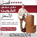 نقل عفش الاحمدي 65662004 اهلًا ومرحبًا بك عميلنا العزيز في أكبر شركة عاملة