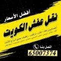 نقل عفش nakl afsh 65007374 الكويت kuwait فك نقل تركيب تغليف الأثاث