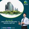 برنامج إدارة عقارات | أقوى البرامج العقارية في الكويت - 0096567087771