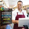 برنامج نقاط البيع للمطاعم | سيسماتكس - 0096567087771