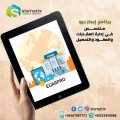 افضل البرامج العقارية في الكويت   برنامج إيجار بــرو - 0096567087771