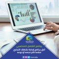 برنامج الشامل المحاسبي  سيسماتكس - 0096567087771