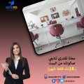 برنامج نقاط بيع لادارة صالونات التجميل بـ 18 دينار   0096567087771