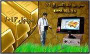 اجهزة الكشف عن الذهب www.concordb.com 00201229123922