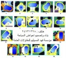 صيانة احواض السباحة في الكويت هاتف 55757238