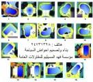 شركة بناء احواض السباحة هاتف 55050048 بالكويت بناء حمامات سباحة