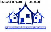 مقاول بناء الكويت هاتف 24731328 مقاول ترميم