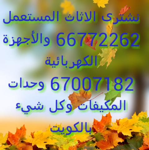 صور شراء الاثاث المستعمل 67007182 بالكويت