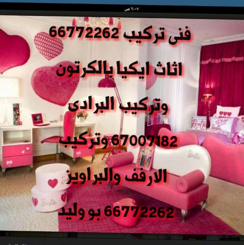 ارقام نقل عفش 60045435 / 66772262 بالكويت
