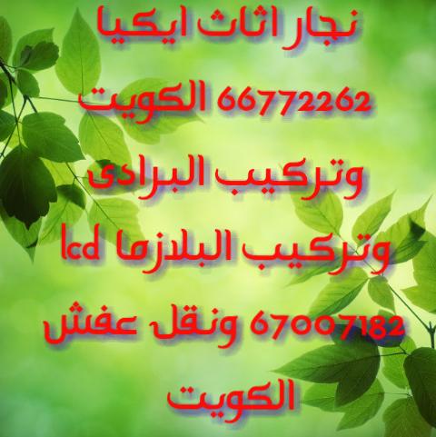 نجار الكويت 60045435 نجار غرف نوم فك تركيب تخزين
