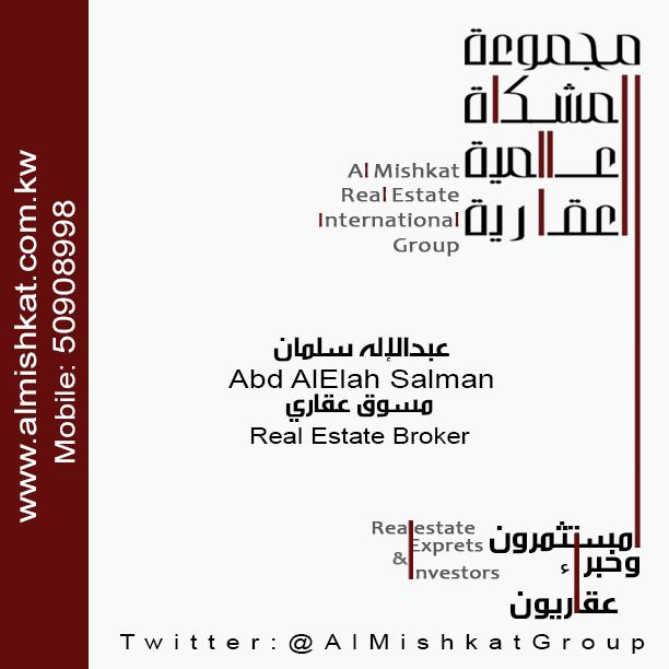 للبيع أرض في ضاحية عبدالله السالم ق1 على شارع واحد