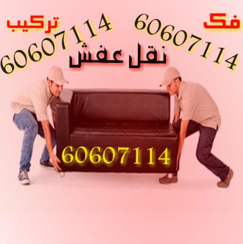 نقل عفش واثاث السلام 60607114