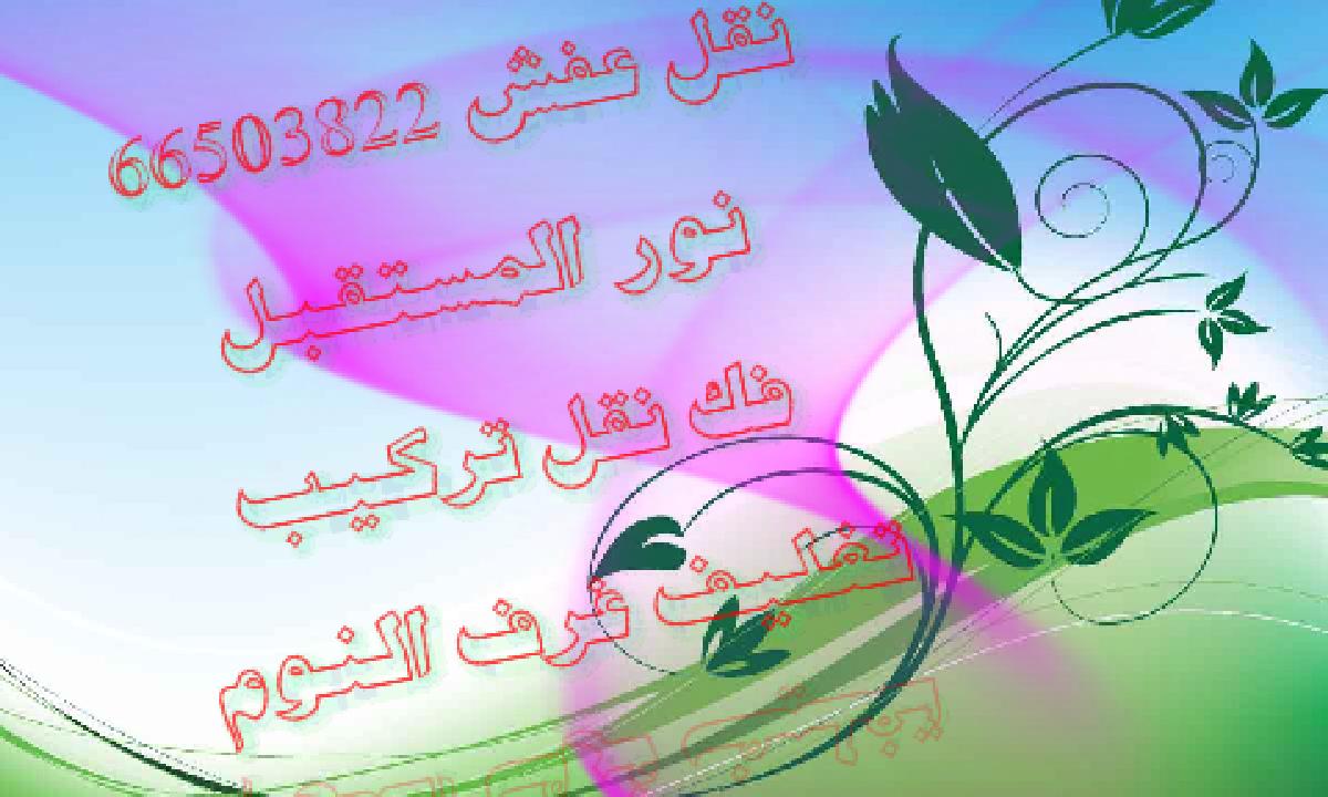 نقل عفش 66503822 نور المستقبل الكويتية ابو سعد