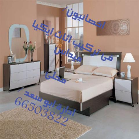 نقل عفش الكويت 66503822 جوهرة السعد